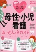 母性・小児看護ぜんぶガイド 第2版