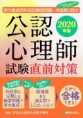公認心理師試験直前対策 2020年版