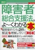 図解入門ビジネス 障害者総合支援法がよ~くわかる本[第6版]
