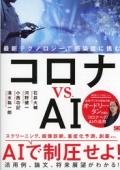 コロナ vs. AI 最新テクノロジーで感染症に挑む