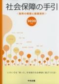 社会保障の手引 2020年版 施策の概要と基礎資料
