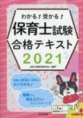 わかる! 受かる! 保育士試験合格テキスト 2021