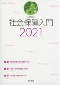 社会保障入門2021
