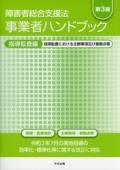 障害者総合支援法 事業者ハンドブック 指導監査編 第3版