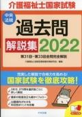 介護福祉士国家試験過去問解説集2022