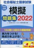 社会福祉士国家試験模擬問題集 2022