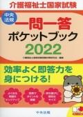 介護福祉士国家試験2022 一問一答ポケットブック