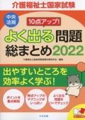 10点アップ! 介護福祉士国家試験 よく出る問題 総まとめ 2022