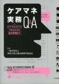 ケアマネ実務Q&A