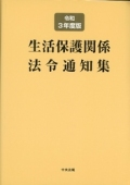 生活保護関係法令通知集 令和3年度版