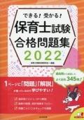 できる!受かる!保育士試験合格問題集2022
