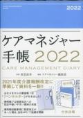 ケアマネジャー手帳2022