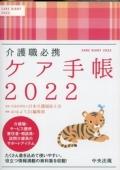 介護職必携 ケア手帳 2022