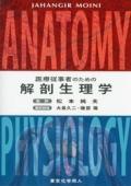 医療従事者のための解剖生理学