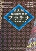 ASM臨床微生物学プラチナレファランス