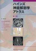 ハインズ神経解剖学アトラス 第5版