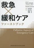 救急×緩和ケア ファーストブック