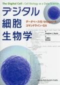 デジタル細胞生物学