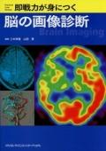 即戦力が身につく脳の画像診断
