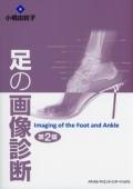 足の画像診断 第2版