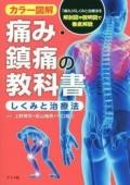 カラー図解 痛み・鎮痛の教科書<しくみと治療法>