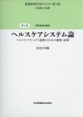 看護管理学習テキスト 第3版 第1巻 ヘルスケアシステム論 2021年版