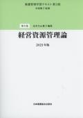 看護管理学習テキスト 第3版 第5巻 経営資源管理論 2021年版