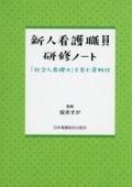 新人看護職員研修ノート  「社会人基礎力」を育む資料付