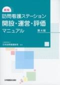新版 訪問看護ステーション開設・運営・評価マニュアル 第4版