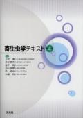 寄生虫学テキスト 第4版