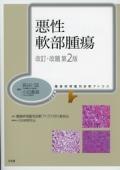 腫瘍病理鑑別診断アトラス  悪性軟部腫瘍改訂・改題第2版