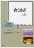 腫瘍病理鑑別診断アトラス  食道癌 第2版