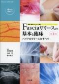 解剖・動作・エコーで導く Fasciaリリースの基本と臨床第2版 ハイドロリリースのすべて[Web動画付き]