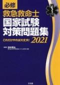 必修 救急救命士国家試験問題集 2021
