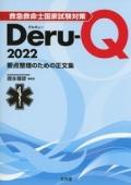 救急救命士国家試験対策Deru-Q 2022