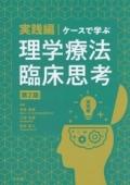 実践編・ケースで学ぶ理学療法臨床思考 第2版