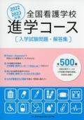2022/2023年版 全国看護学校 進学コース 入学試験問題・解答集