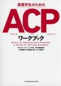 看護学生のためのACPワークブック