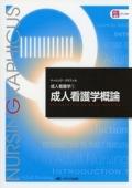 ナーシング・グラフィカ 成人看護学(1) 成人看護学概論 第4版