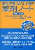 改訂5版 新生児室・NICUで使う薬剤ノート