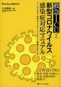 Emer Log別冊 2021 救急・ICUでの新型コロナウイルス感染症対応マニュアル
