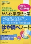 YORi-SOU がんナーシング別冊 がん化学療法の薬 はや調べノート 2021・2022年版