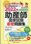 2022年 出題基準別 助産師国家試験重要問題集