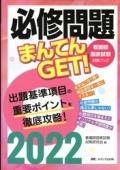 看護師国家試験対策ブック 必修問題まんてんGET! 2022