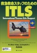 救急救命スタッフのためのITLS 第4版