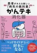 患者がみえる新しい「病気の教科書」 かんテキ 消化器