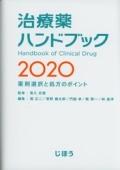 治療薬ハンドブック 2020