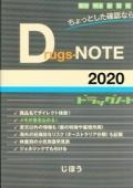 Drugs-NOTE 2020 ドラッグノート