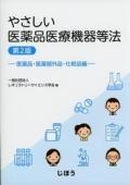 やさしい医薬品医療機器等法 医薬品・医薬部外品・化粧品編 第2版