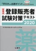 医薬品登録販売者試験対策テキスト2020